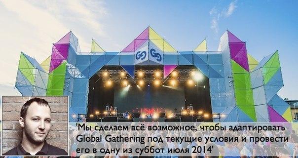 Будет ли Global Gathering 2014 в Украине!?