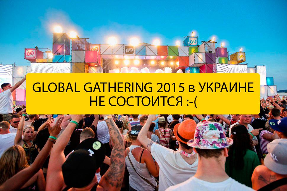 Global Gathering 2015 в Украине не состоится