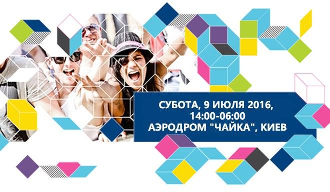 Global Gathering 2016 в Украине